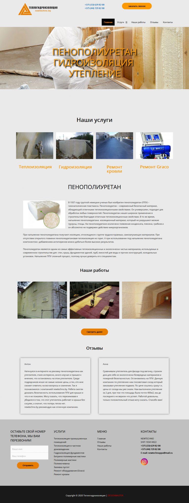 Screenshot_2020-05-22 Теплогидроизоляция — Напыляемая теплогидроизоляция
