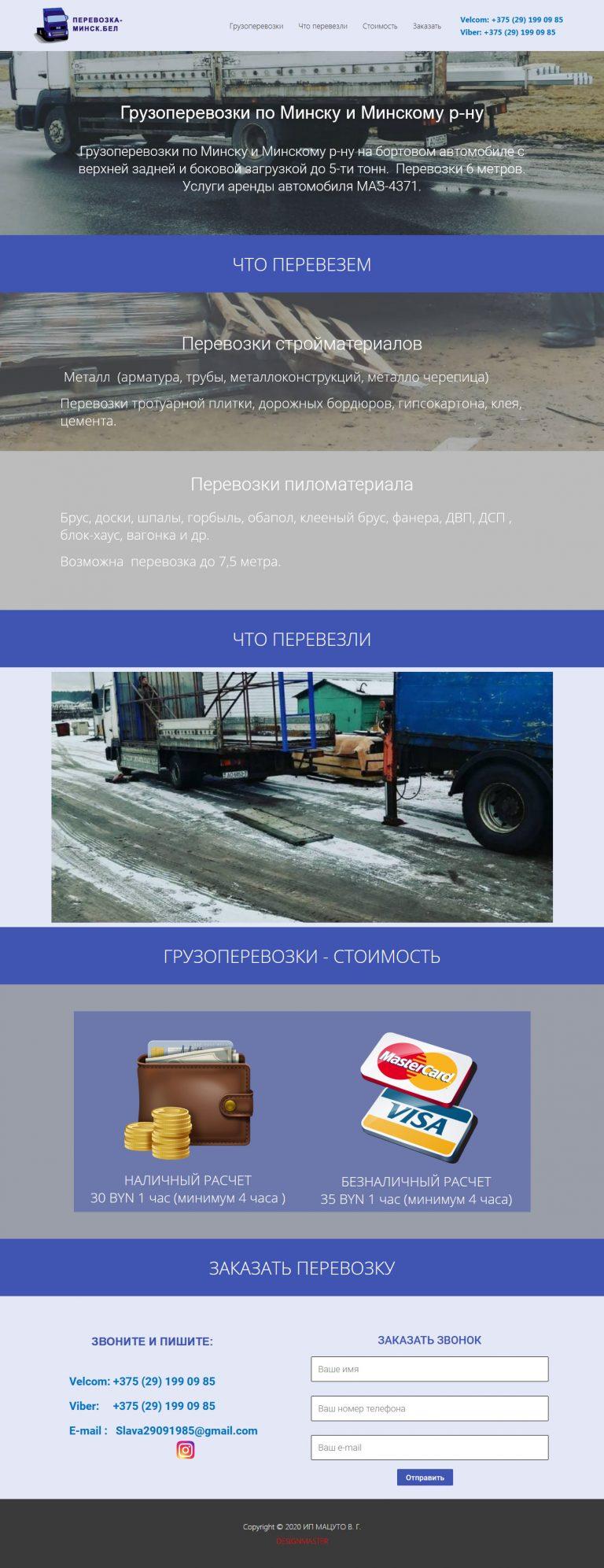 Screenshot_2021-02-06 Грузоперевозки по г Минску и Минскому району до 5-ти тонн