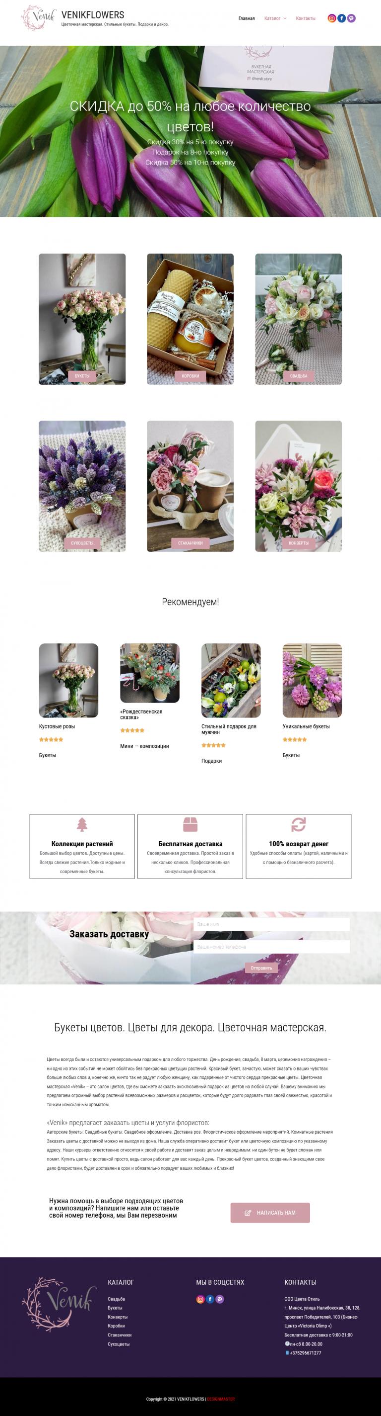 Screenshot_2021-03-14 VENIKFLOWERS — Цветочная мастерская Стильные букеты Подарки и декор